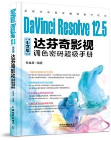 9787113220365DaVinci Resolve 12.5中文版达芬奇影视调色密码超级手册