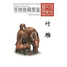 百姓收藏图鉴:竹雕