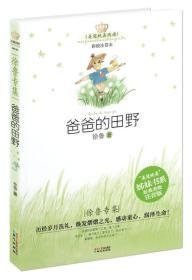 美冠纯真阅读书系—徐鲁专集:爸爸的田野(彩图注音版)