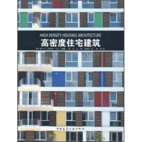 高密度住宅建筑 [High Density Housing Architecture]