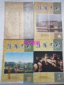 揭阳史志:1994年创刊号至第4期、1995年第1-4期、1996年第2-4期、1997年第1-4期 共15本(即1994-1997年只缺总第9期)