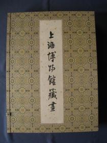 上海博物馆藏画 大开本精装画册 上海人民美术出版社1959年一版一印 深蓝绒面精装 配原装锦盒