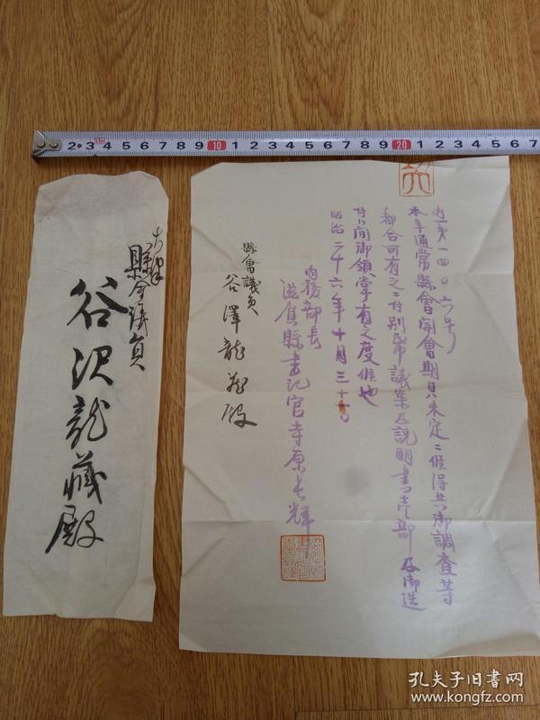 1893年滋贺县内务部书记官写给县会议员的书信一封