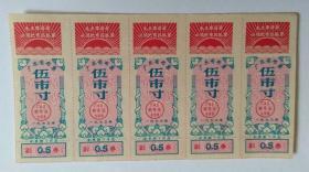 文革时期广东省布票(有毛主席语录)5张联票合售