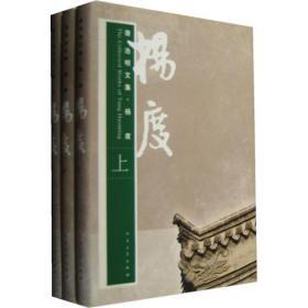 唐浩明文集·杨度(上中下)