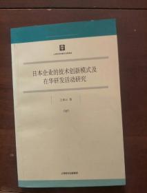 日本企业的技术创新模式 及在华研发活动研究