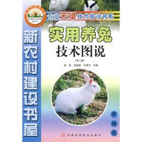 实用养兔技术图说(养殖类)(第2版)