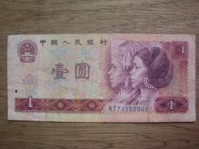 豹子号---80年壹圆(1元)尾号999