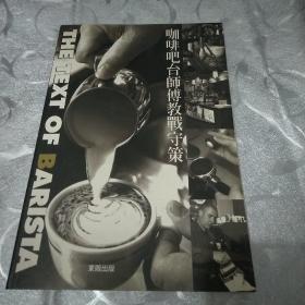 咖啡吧台师傅教战守策