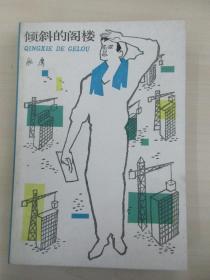 倾斜的阁楼 中国青年出版社1984年 32开平装