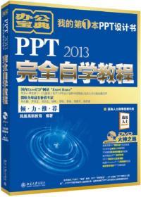 PPT 2013完全自学教程