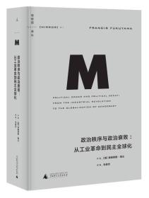 XF M 政治秩序与政治衰败 从工业革命到民主全球化