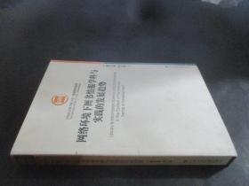 网络环境下图书情报学科与实践的发展趋势