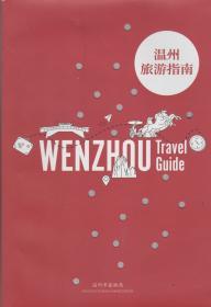 温州旅游指南