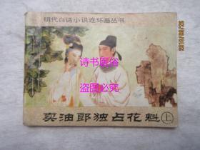 明代白话小说连环画丛书:卖油郎独占花魁(仅上册)