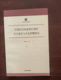 中国经济高速增长期的充分就业与失业预警研究