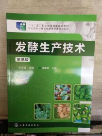 发酵生产技术(第三版)