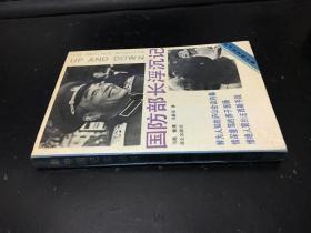 国防部长浮沉记(马背报务员郑肇东阅读手迹)