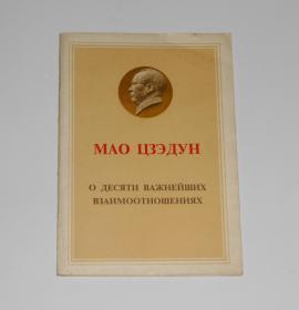 论十大关系(俄文版) 1977年