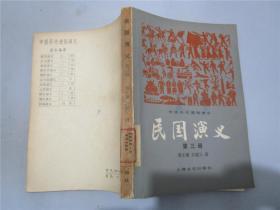 民国演义 第三册