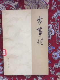 古事记【79年10月2版2印】【馆藏】书内干净无章】