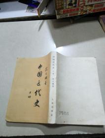 中国近代史(上)