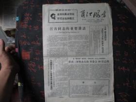 文革报:甬江风雷【1967年7月19日】【内容有:江青同志的重要讲话,刘少奇认罪书等】