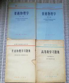 高等学校教学参考书:高等数学习题集(1965年修订本)+普通物理学习题集+普通物理学第一.三册,共四册合售
