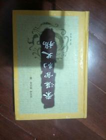 秦汉官制史稿