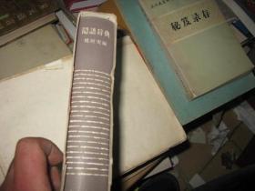 隐语辞典 日文原版