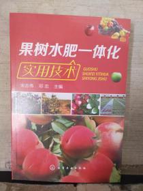 果树水肥一体化实用技 术