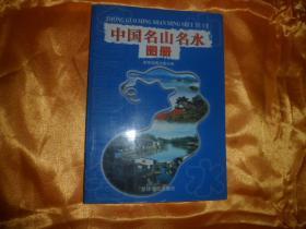 中国名山名水图册