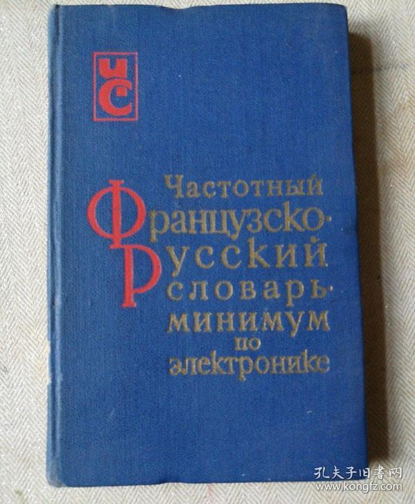 法俄电子学词典