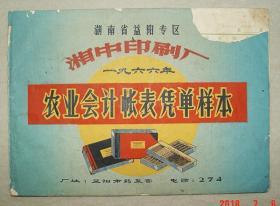 湖南益阳专区   湘中印刷厂   农业会计帐表凭单样本   1966年
