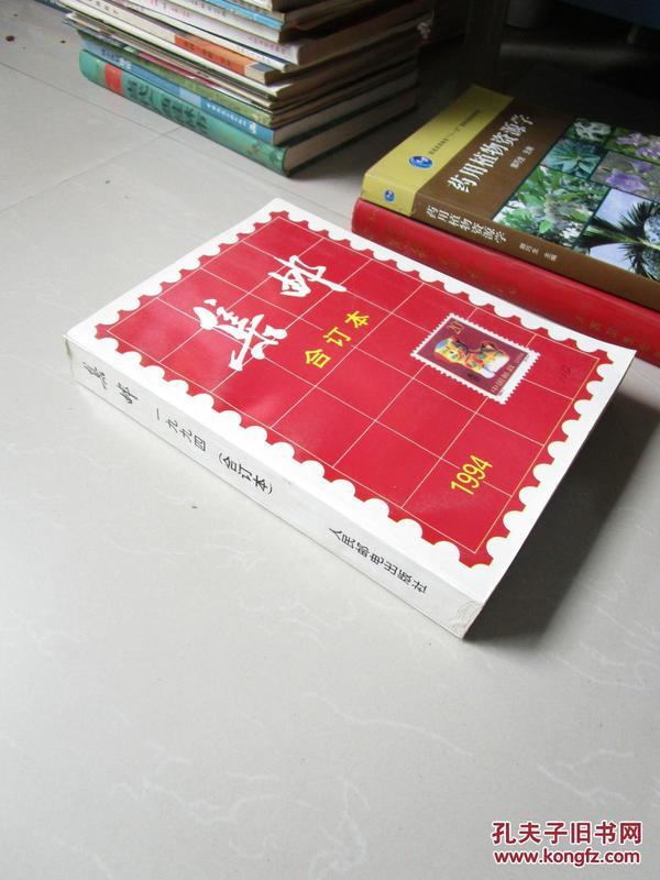 集邮1994年合订本