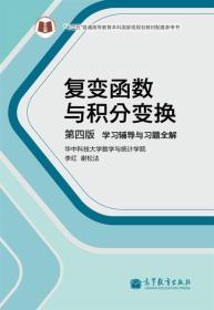 复变函数与积分变换(第4版):学习辅导与习题全解