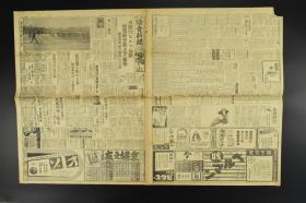 侵华史料《读卖新闻》报纸1张 1940年10月20日  读卖新闻社 云南重要桥梁轰炸打击援蒋线 香港再开支那武器运送通路 援蒋新借款三千万 安庆附近的新行动等内容