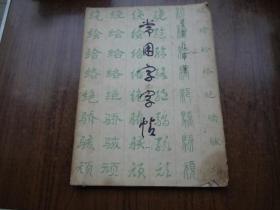 楷隶行草篆:常用字字帖 (一)  8品弱