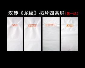 【古砖拓片】《龙纹》砖拓四条屏(第1组),吉祥纹饰,收藏、题跋佳品▲▲▲