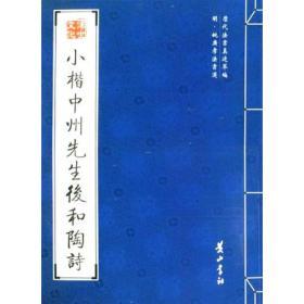 特价 历代法书真迹萃编:明·姚广孝法书选 小楷中州先生后和陶诗