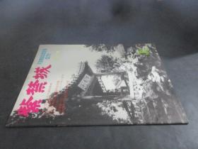 紫禁城1992年第五期