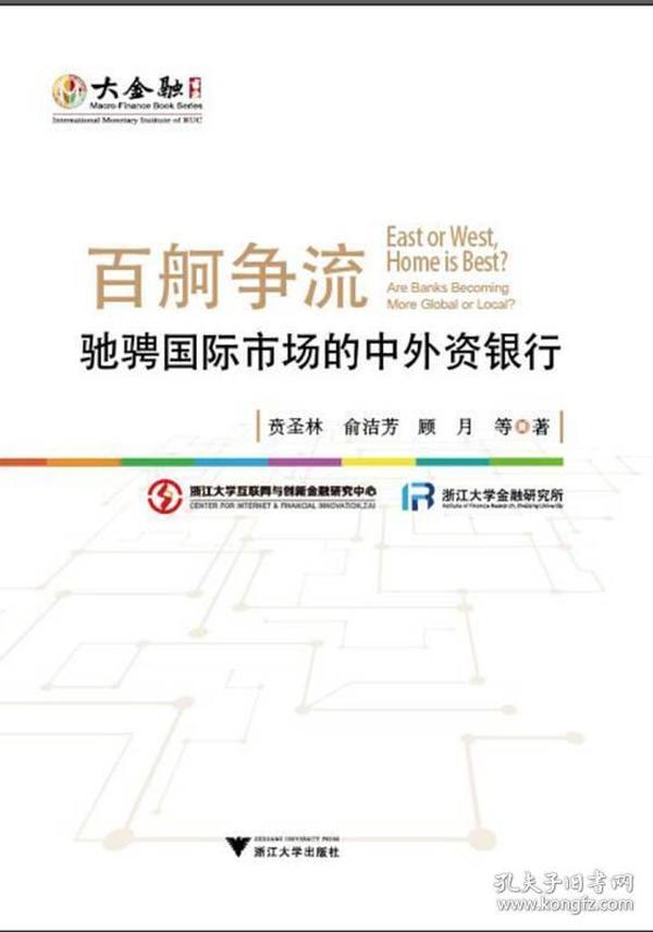 大金融:百舸争流-驰骋国际市场的中外资银行