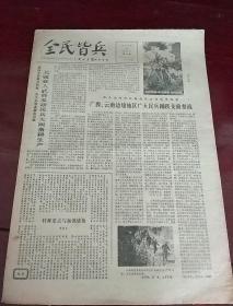 全民皆兵《解放军报》民兵专刊1979年