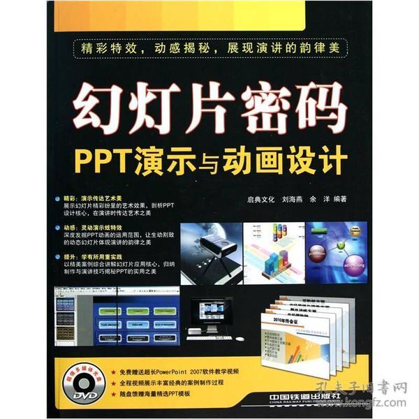 幻灯片密码:PPT演示与动画设计