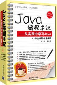 Java编程手记——从实践中学习Java