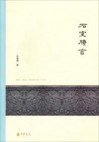 石室賸言:北京大学中国古代史研究中心丛刊
