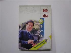 陆叔股海心经 (随书附原装VCD一张)