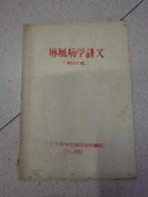 麻风病学讲义 油印本 1964年