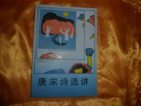 小学生丛书《唐宋诗选讲》