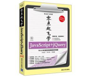 零点起飞学编程:零点起飞学JavaScript+jQuery